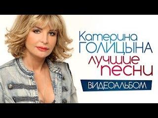 Катерина ГОЛИЦЫНА - ЛУЧШИЕ ПЕСНИ /ВИДЕОАЛЬБОМ/