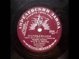 Вадим Козин - Коробейники (1939).avi