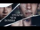 Громче, чем бомбы 2016
