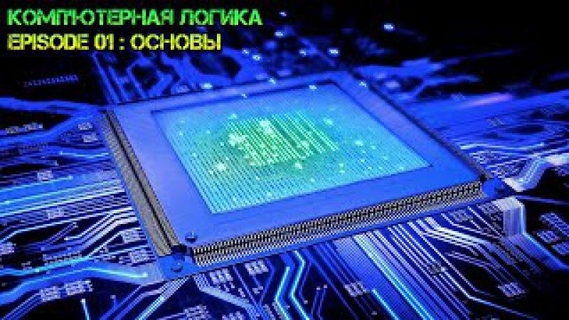 Компьютерная логика s01e01: Основы