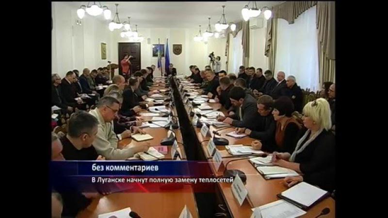 ГТРК ЛНР.В Луганске начнут полную замену теплосетей.8 января 2016