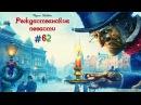 """Обзор книги Чарльза Диккенса """"Рождественские повести"""" . #KeshaBook 62"""