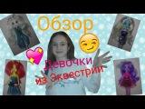Обзор на  Equestria girls (Эквестрия гёрлз)|Anastasya Smile