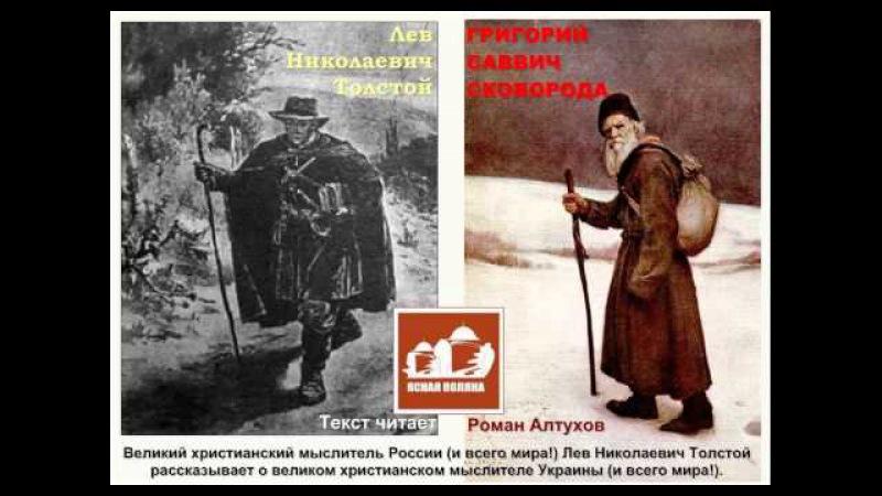 Лев Николаевич Толстой. ГРИГОРИЙ САВВИЧ СКОВОРОДА