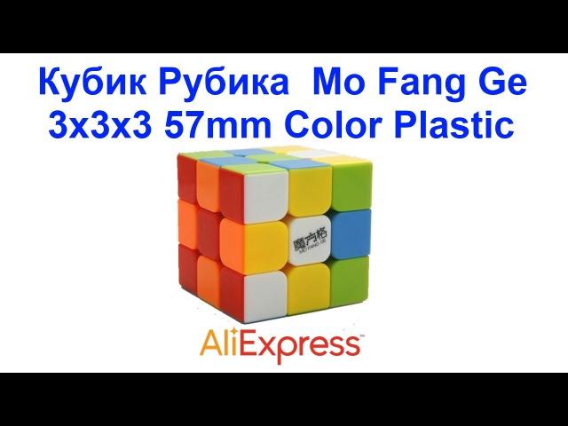 Кубик Рубика MoFangGe 3x3x3 57mm Color Plastic AliExpress