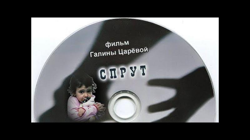 Спрут (2016) - фильм Галины Царёвой / полная версия / SD