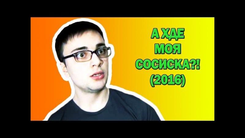 А ГДЕ МОЯ СОСИСКА?! (rap remix, 2016)