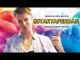 Первый официальный трейлер сериала #STARTAPERDAN