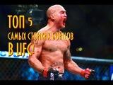 ТОП 5 САМЫХ СТОЙКИХ БОЙЦОВ В UFC!