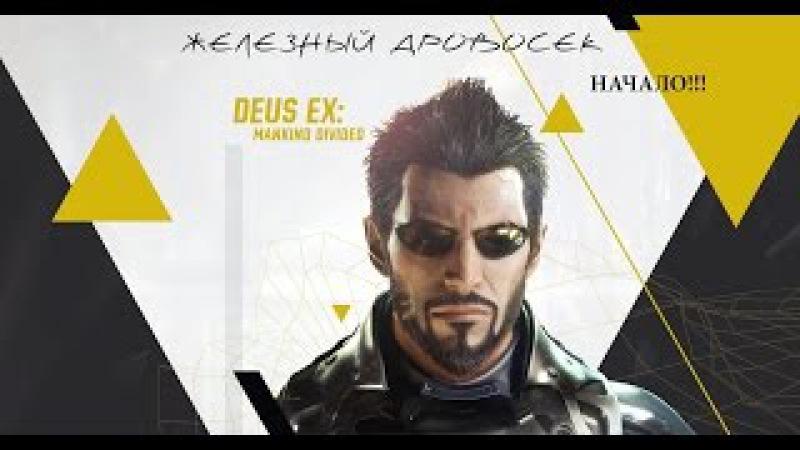 Deus ex mankind divided Начало легенды! 1 Дубай.