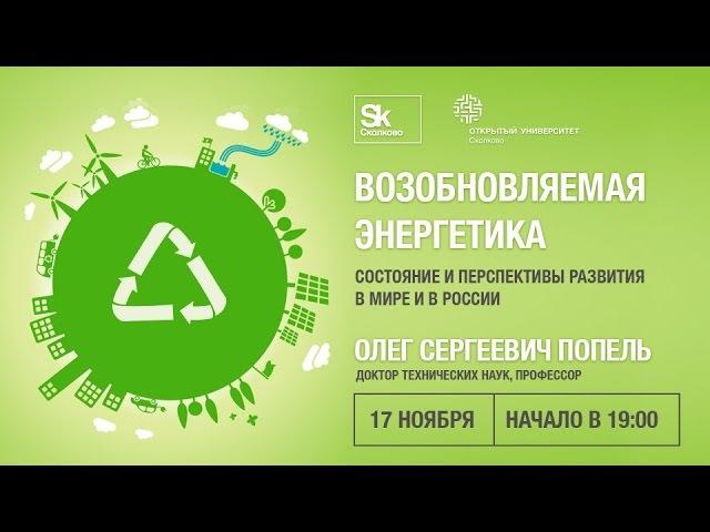 [ОтУС] Состояние и перспективы развития возобновляемой энергетики в мире и в России