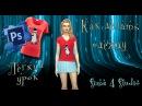 The Sims 4 Studio Как делать одежду Легкий видео-урок.
