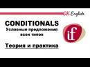 Условные предложения в английском все типы условных предложений conditionals