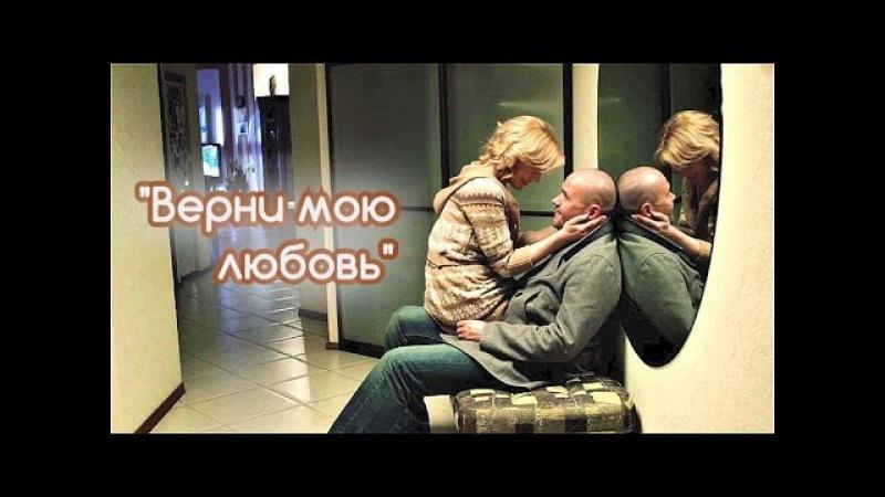 Склифосовский. Брагин и Нарочинская II Верни мою любовь.