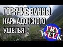 Поход в горы Кавказа - Горячие ванны Кармадонского ущелья | Северная Осетия