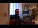 Руслан Фидельский belle красавица кавер на русском языке эксклюзивная версия песня под гитару