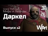 Мифы GTA 3 - #2 - Даркел Darkel