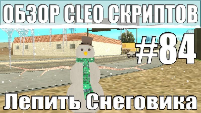 GTA SA | Обзор CLEO Скриптов 84 | Лепить Снеговика