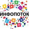 ИНФОПОТОК//Татарстан