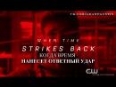 "The Flash Season 3 ""Time Strikes Back"" Promo [rus sub]"