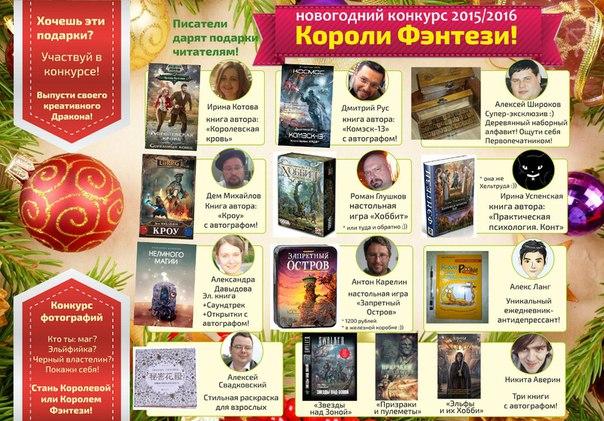 Конкурсы для авторов книг книга