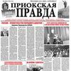 """Газета """"ПРИОКСКАЯ ПРАВДА"""""""