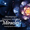 "Мастерская душевных подарков ""Miracles"""