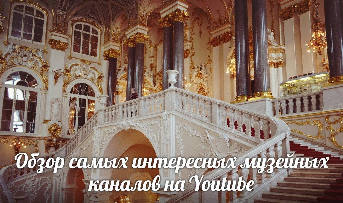 Обзор самых интересных музейных каналов на Youtube LKo6dyE_uF4