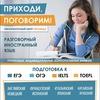 """""""ПирамиДа"""" Школа иностранных языков"""