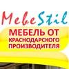 Корпусная мебель Краснодар производитель