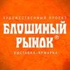 """Художественный проект """"БЛОШИНЫЙ РЫНОК"""""""