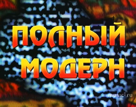 Полный модерн! (6 канал, 13.06.1996)