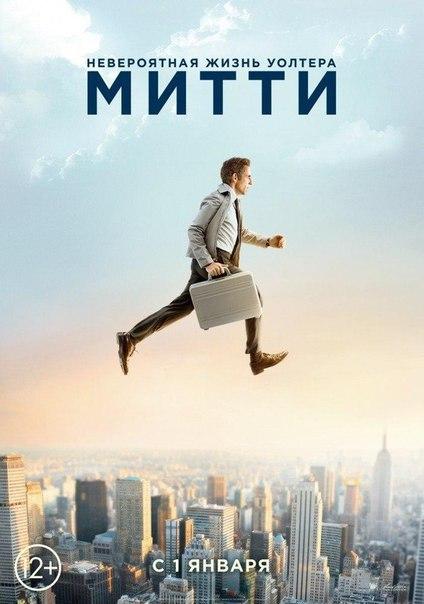 Невероятная жизнь Уолтера Митти (2014)