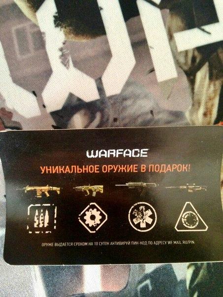 Ваучер на оружие для Warface