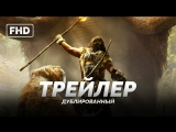 DUB | Трейлер (Game): «Far Cry Primal - Душа Дикаря» 2016