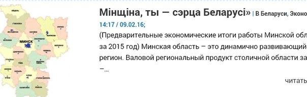 """На сайте газеты """"Адзінства"""""""