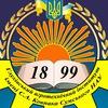 ГАТІ імені С.А. Ковпака Сумського НАУ