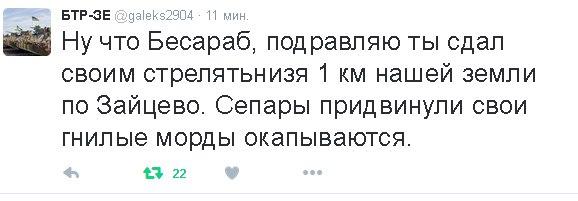 Боевики 9 раз обстреляли позиции сил АТО. Применяли 120-мм минометы и 122-мм артсистемы, - пресс-центр штаба АТО - Цензор.НЕТ 9472
