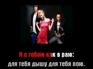 5ivesta Family - Вместе мы (Минус - REMIX)