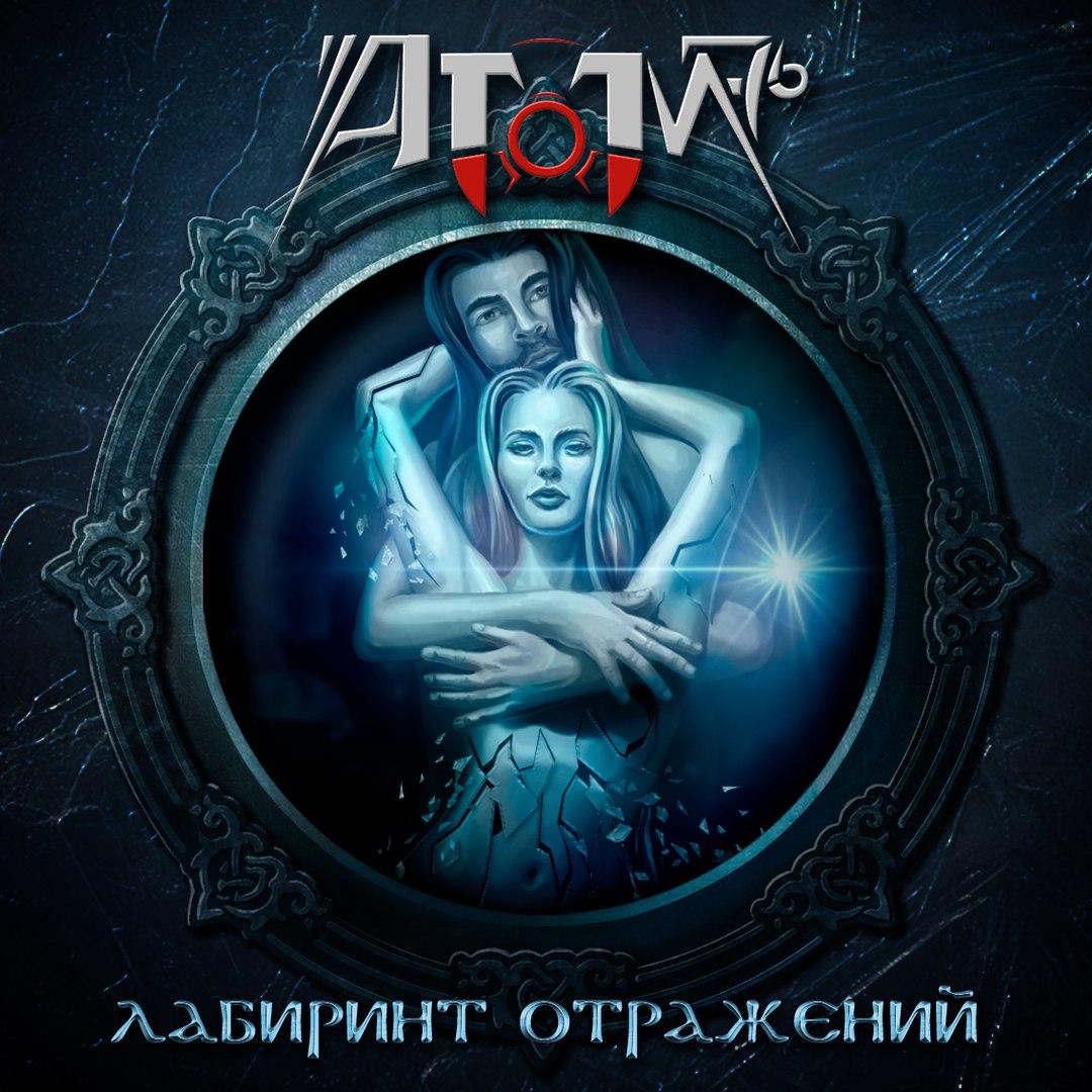 Новый сингл группы ATOM-76 - Лабиринт отражений