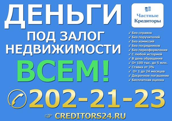 Выдаем [club65813088|деньги в долг под залог недвижимости в Казани] и