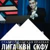 Ставропольская краевая лига КВН СКФУ
