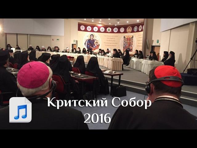 Критский Собор 2016 Радио Радонеж 2016 06 12 Осипов А И