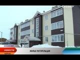 В поселке Искателей погорельцы дома на Озерной, 16 получили первые квартиры
