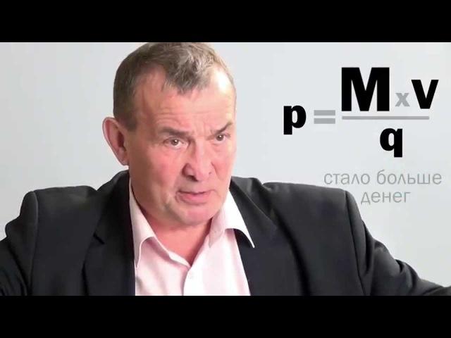 Инфляция: причины и условность экономических расчетов (часть 3)