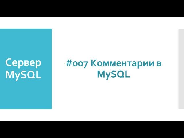 Синтаксис комментариев в сервере баз данных MySQL: блочные и строчные комментарии