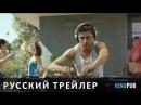 128 ударов сердца в минуту We Are Your Friends - Русский трейлер 2015