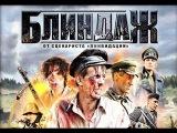 Блиндаж 1-4 серия Военный фильм фильм про войну