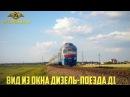 [УЗ] Вид из окна вагона Дизель-поезда Д1