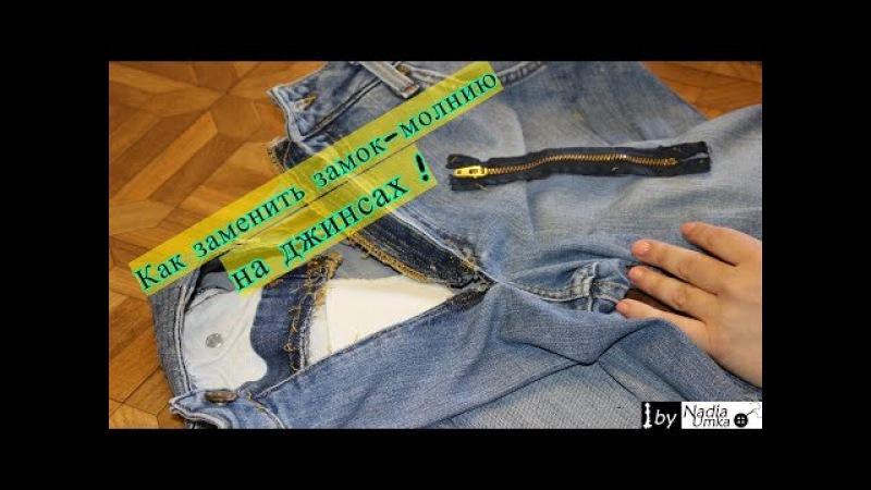 Как заменить замок-молнию на джинсах ! by Nadia Umka !